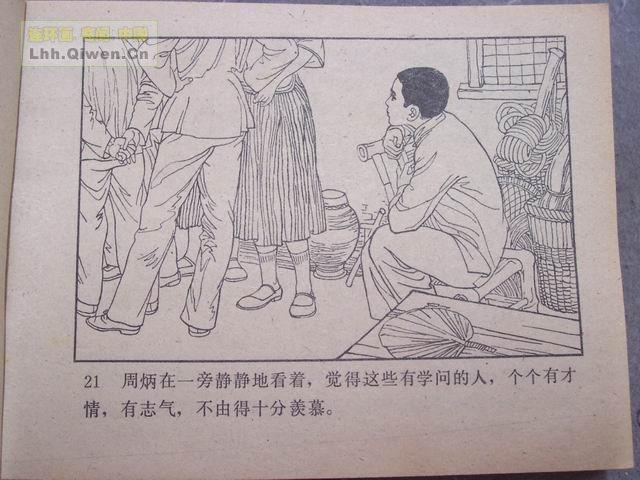 三家巷连环画,连环画收藏 奇闻.中国